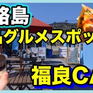【絶品グルメが大集合】大人気の福良CAPで淡路島を食べ尽くす!