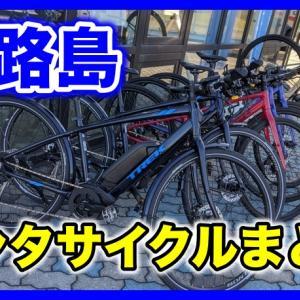 淡路島のおすすめレンタサイクル【ロードバイクもレンタル可能】