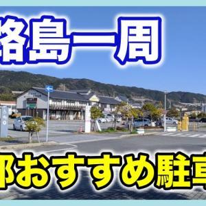 淡路島一周におすすめの駐車場(北部)【自転車を積んでアワイチ】