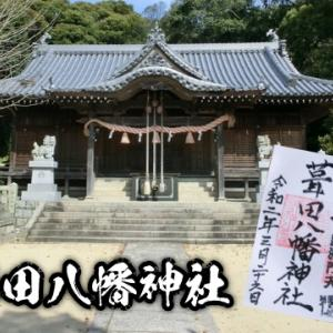 【御朱印】葺田八幡神社(小豆島)〜自転車で巡る小豆島〜