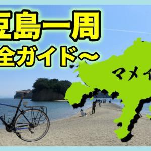 自転車で小豆島一周(マメイチ)〜完全ガイド〜【初心者でもOK】