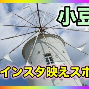小豆島の絶対いきたいインスタ映えスポット7選【出発前にチェック】