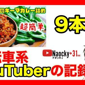 【9本目】自転車系YouTuberの記録:料理動画に四苦八苦