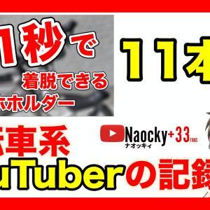 【11本目】自転車系YouTuberの記録:商品レビュー動画の改善