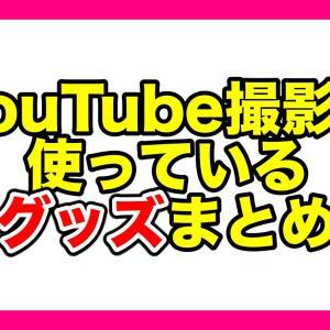 自転車系YouTuberの撮影機材まとめ【オススメ度あり】