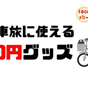 100円ショップで自転車旅グッズをそろえよう【意外と高性能】