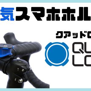【話題のスマホホルダー】QUAD LOCK(クアッドロック)の感想