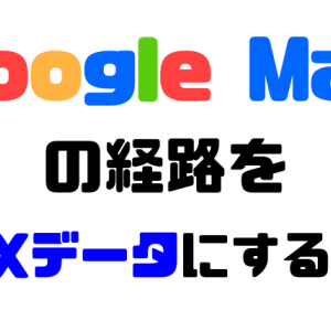 グーグルマップの経路をGPXデータに変換する方法【GARMIN使い必見】
