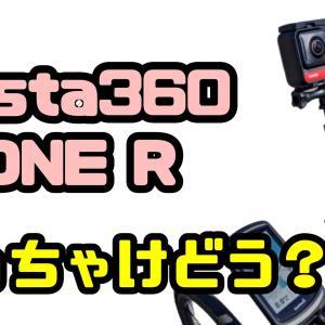 Insta360 ONE Rはアクションカメラとしてどうなのか?【正直な感想】