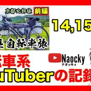 【14,15本目】自転車系YouTuberの記録:本当につくりたい動画