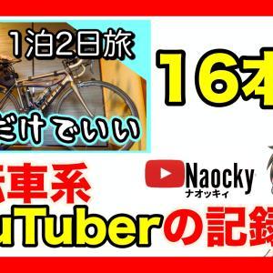 【16本目】自転車系YouTuberの記録:ジェットカット&フルテロップに挑戦