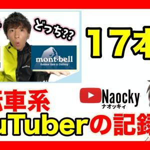 【17本目】自転車系YouTuberの記録:トレンドに乗ってみよう