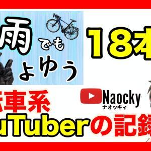 【18本目】自転車系YouTuberの記録:ブログ記事を動画に流用