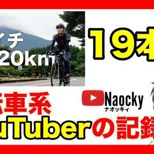 【19本目】自転車系YouTuberの記録:需要あると思ったけど…
