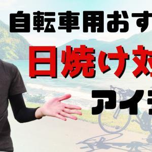 【医師が解説】自転車用のおすすめ日焼け対策グッズ6選