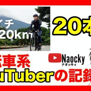 【20本目】自転車系YouTuberの記録:トップの動画に影響をうける