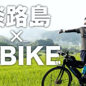 淡路島内陸をレンタルE-BIKEで快適サイクリング【TREK Verve+】