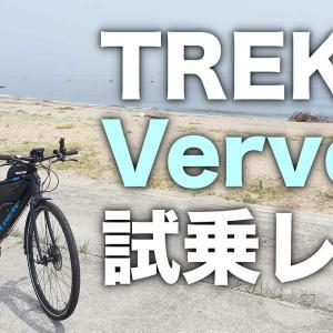 TREKのE-BIKE Verve+はロングライドに最適だった【試乗レビュー】