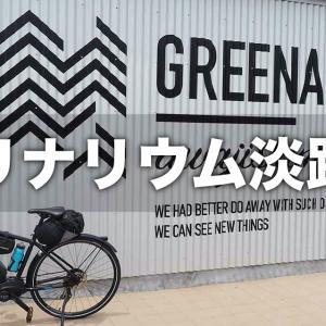 淡路島最新おしゃれスポット訪問【GREENARIUM(グリナリウム)淡路島】