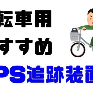 【ロードバイクの盗難防止】おすすめGPSトラッカー3つを徹底比較