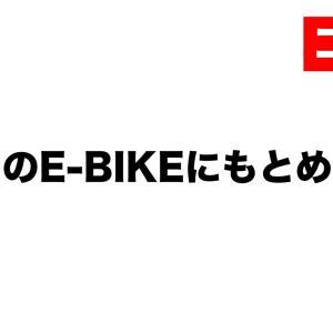 【コラム】わたしのE-BIKEにもとめる条件