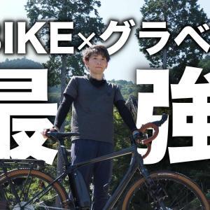 MIYATA ROADREX6180 試乗レビュー【至高のグラベルE-BIKE 】