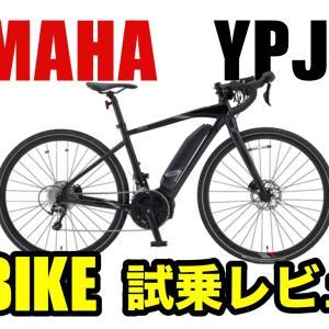 YAMAHA YPJ-ERはロングライドに最適なE-BIKEでした【試乗レビュー】