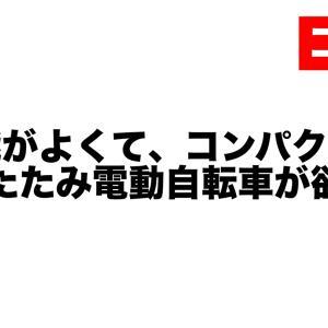 【コラム】コンパクトな折りたたみ電動自転車が欲しい ~PSF1購入記~
