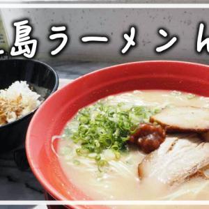 【小豆島ラーメン hishio】替え玉無料の絶品ラーメン食べてきた