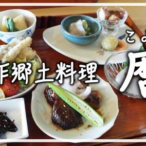 【創作郷土料理 暦(こよみ)】感動するほど美味しい郷土料理でした