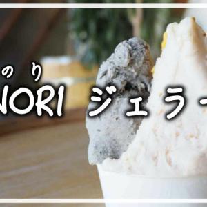 【MINORI GELATO】小豆島の食材を生かした絶品ジェラート