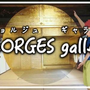 【ジョルジュ・ギャラリー】小豆島No.1アートだと私はおもいます
