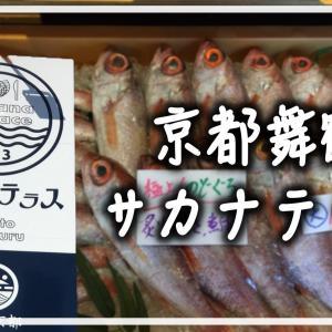【サカナテラス】京都舞鶴の海鮮スポット!紹介するよ!!