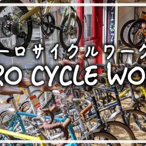 ローロサイクルワークスは折りたたみ自転車パラダイス【試乗可能】