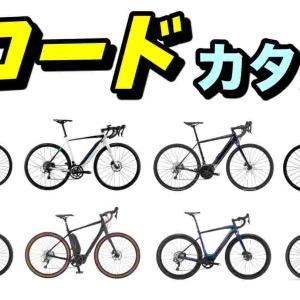 【2021年】ロードバイクタイプのe-bikeまとめ【日本で購入可能】
