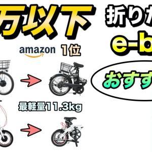 安いけど安心なオススメの折りたたみ電動アシスト自転車2つを比較【e-bike】