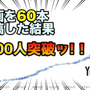 【51-60本目】自転車系YouTuberの記録:1000人突破ブースト