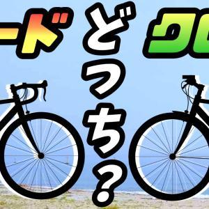 ロードバイクとクロスバイク、初心者はどちらを選べばいいのか