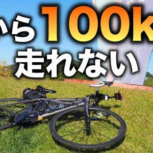 ロードバイクで100kmロングライド走れないひとがやる5つの行動