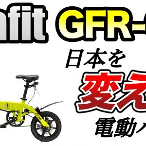 【glafit GFR-02】スペックやモビチェンについて徹底解説