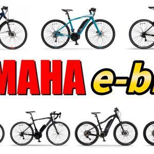 【ヤマハのe-bike】YPJシリーズを全部まとめて解説