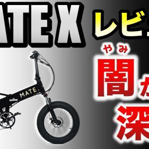 【MATE Xを買う前に絶対見るべき】信用していいのか、クラファンの闇が深すぎる