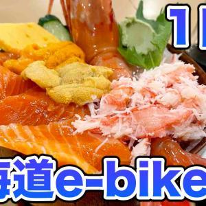 ウニを求めて北海道e-bike旅1日目【小樽】初めての飛行機輪行にビビる