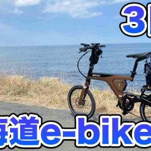 ウニを求めて北海道e-bike旅3日目【積丹〜小樽】お食事処 みさきで生ウニ丼