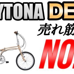 【DAYTONA DE01 試乗レビュー】電アシにみえないオシャレe-bike