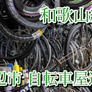 【旅行記】和歌山編④ 田辺市の自転車屋さんで聞き込み