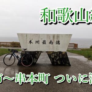 【旅行記】和歌山編⑤ 田辺市〜串本町 本州最南端「潮岬」への過酷な道