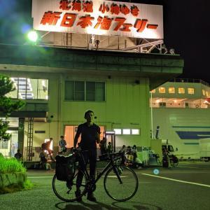 【LIVE旅行記】自転車で北海道一周21日目(最終日) フェリーにて舞鶴へ帰還