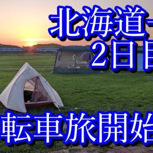 【旅行記】北海道一周自転車旅2日目 小樽〜石狩市浜益区 風邪で調子出ず