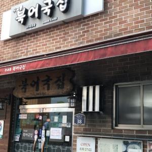 韓国ソウルの干しダラスープのお店☆武橋洞プゴクッチプ(무교동북어국집)